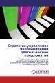 Стратегия управления инновационной деятельностью предприятий