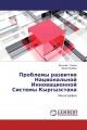 Проблемы развития Национальной Инновационной Системы Кыргызстана