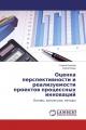 Оценка перспективности и реализуемости проектов процессных инноваций