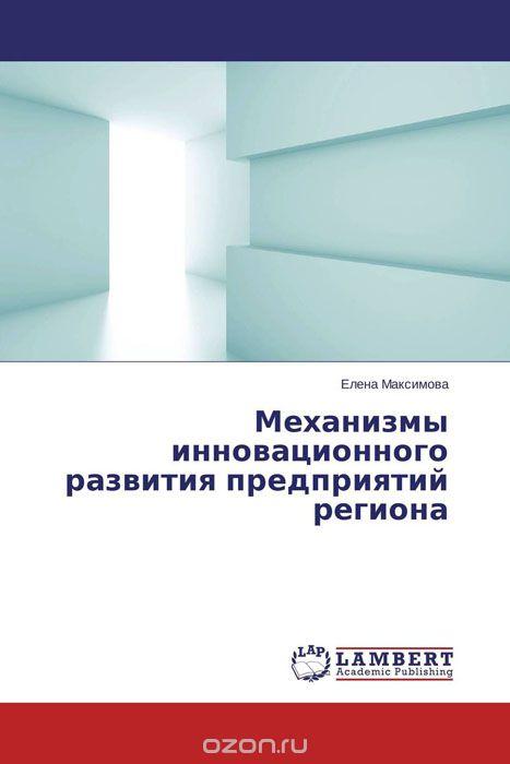 Механизмы инновационного развития предприятий региона