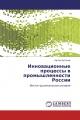 Инновационные процессы в промышленности России