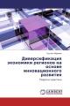 Диверсификация экономики регионов на основе инновационного развития