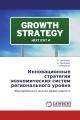 Инновационные стратегии экономических систем регионального уровня