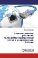 Инновационное развитие телекоммуникационных услуг в современной России