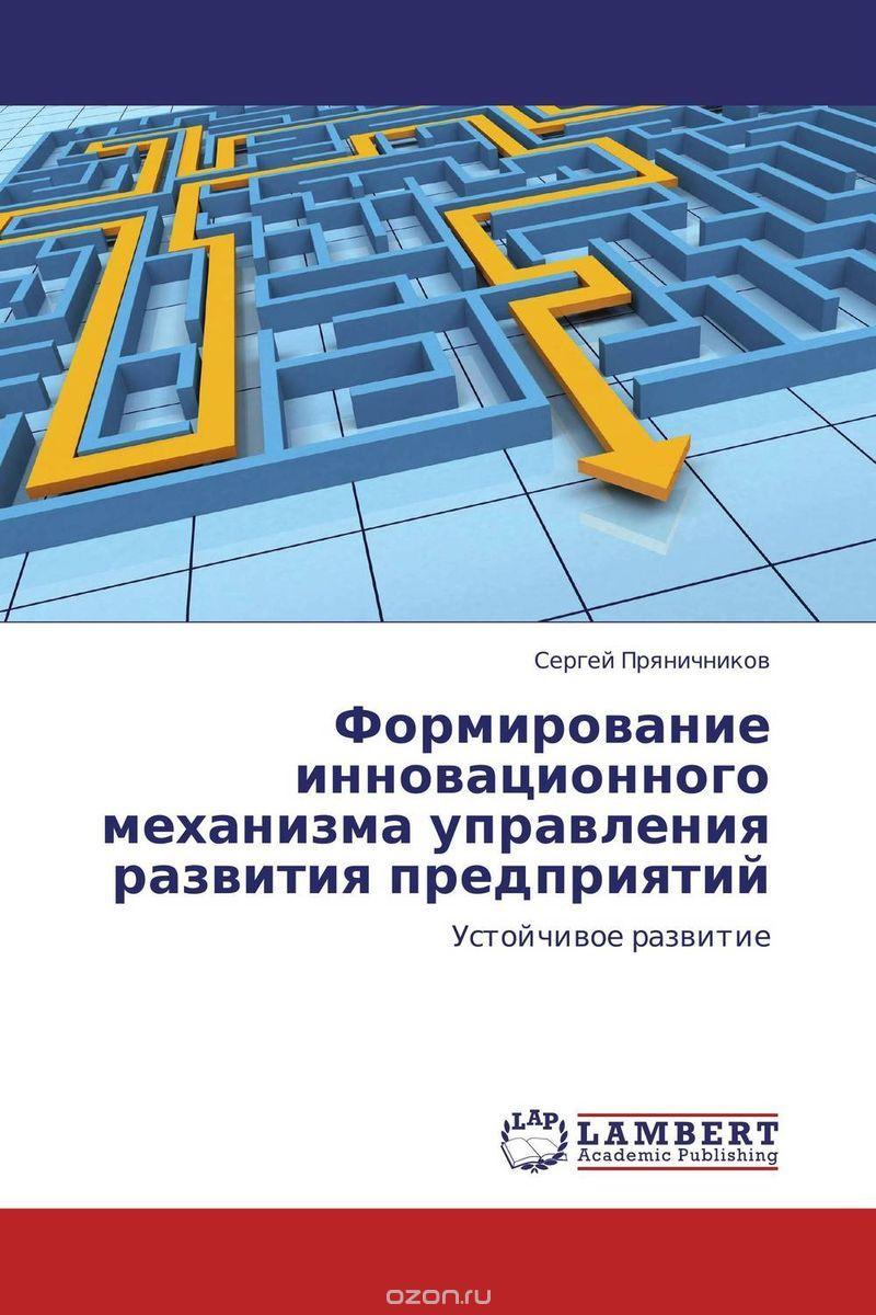 Формирование инновационного механизма управления развития предприятий