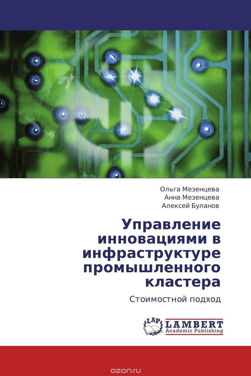 Управление инновациями в инфраструктуре промышленного кластера