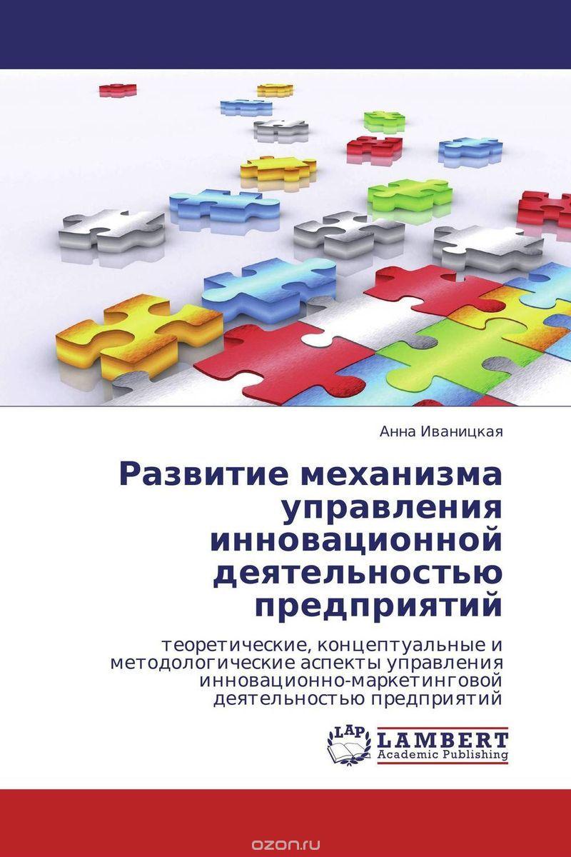 Развитие механизма управления инновационной деятельностью предприятий