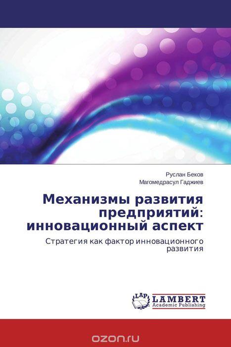 Механизмы развития предприятий: инновационный аспект