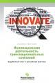 Инновационная деятельность транснациональных компаний