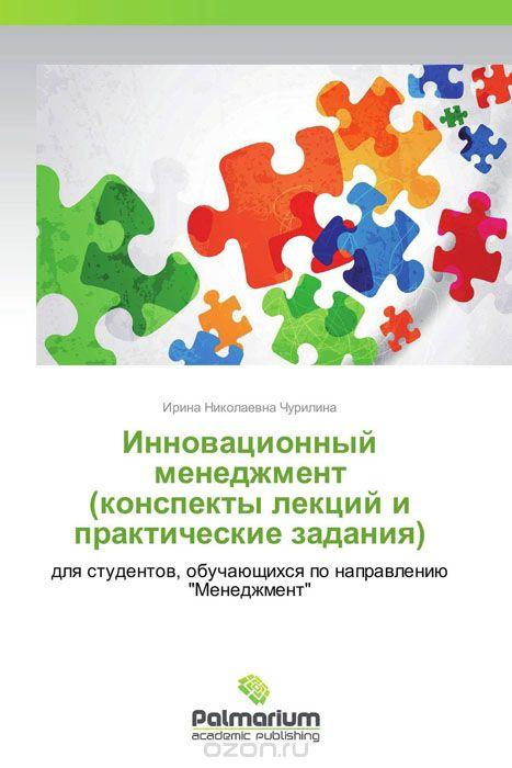Инновационный менеджмент  (конспекты лекций и практические задания)