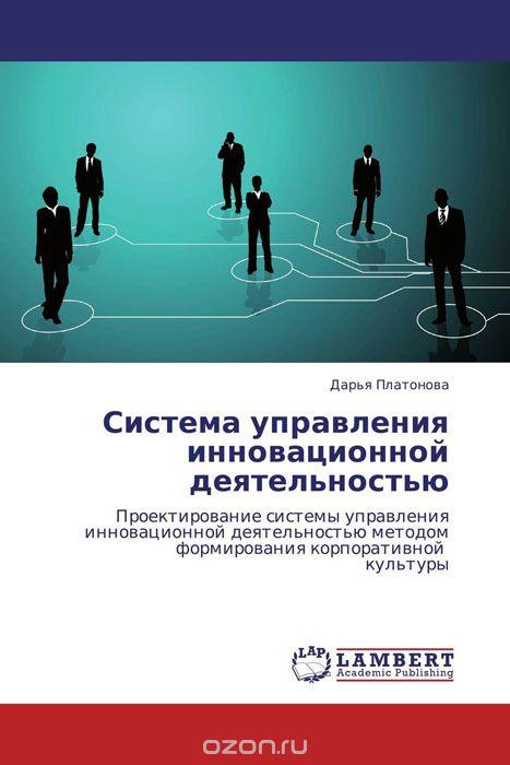 Система управления инновационной деятельностью