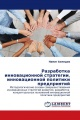Разработка инновационной стратегии, инновационной политики предприятий