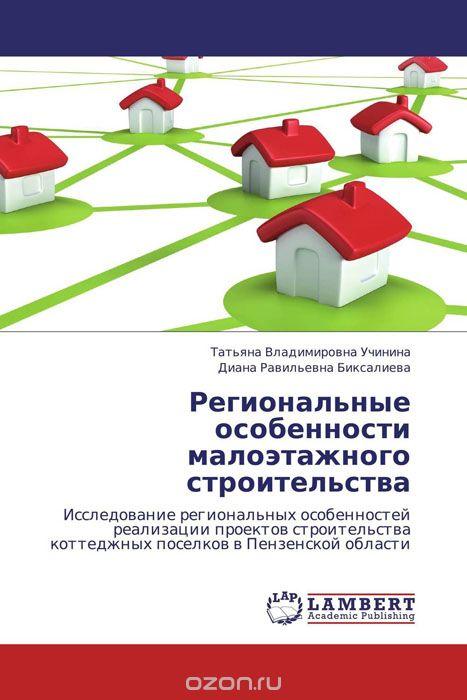 Региональные особенности малоэтажного строительства