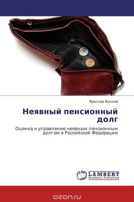 Неявный пенсионный долг