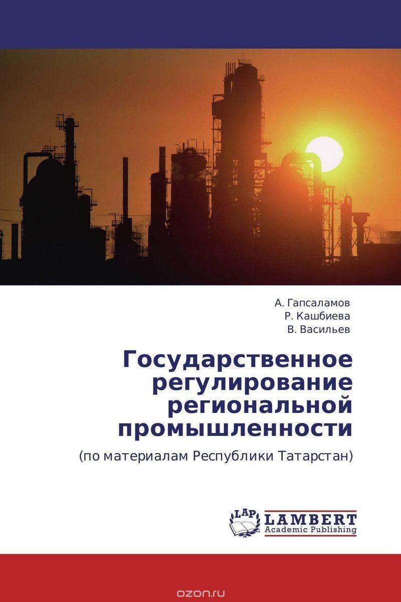 Государственное регулирование региональной промышленности