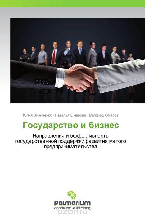 Государство и бизнес