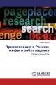 Приватизация в России: мифы и заблуждения