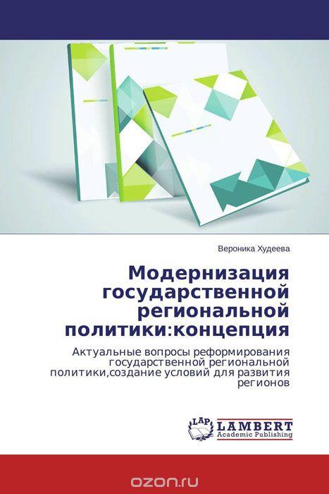 Модернизация государственной региональной политики:концепция