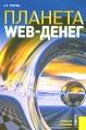 Планета Web-денег