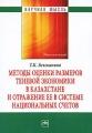 Методы оценки размеров теневой экономики в Казахстане и отражение ее в системе национальных счетов