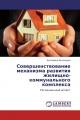 Совершенствование механизма развития жилищно-коммунального комплекса