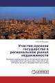 Участие органов государства в региональном рынке недвижимости