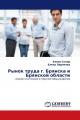 Рынок труда г. Брянска и Брянской области