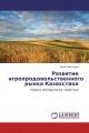 Развитие агропродовольственного рынка Казахстана