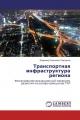 Транспортная инфраструктура региона