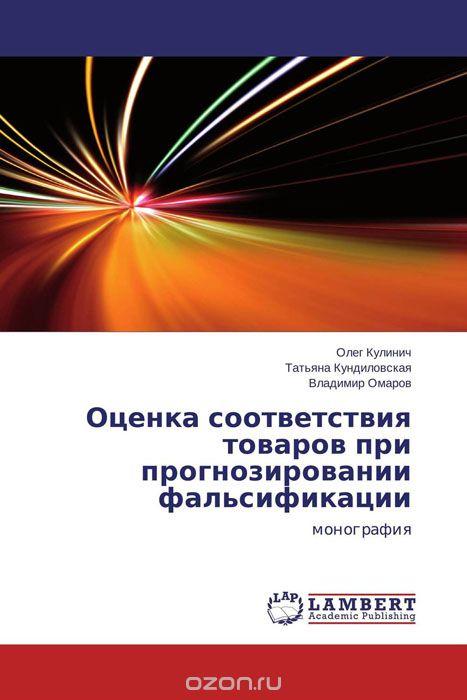 Оценка соответствия товаров при прогнозировании фальсификации