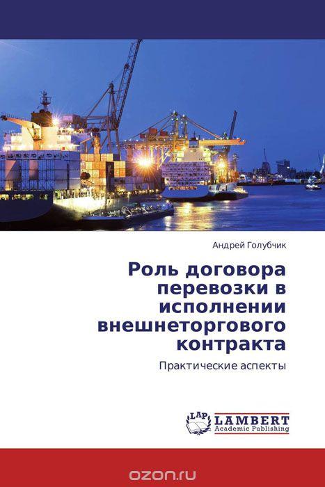Роль договора перевозки в исполнении внешнеторгового контракта
