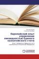 Европейский опыт управления ликвидностью Единого казначейского счета