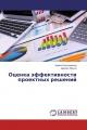 Оценка эффективности проектных решений