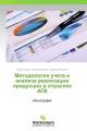 Методология учета и анализа реализации продукции в отраслях АПК