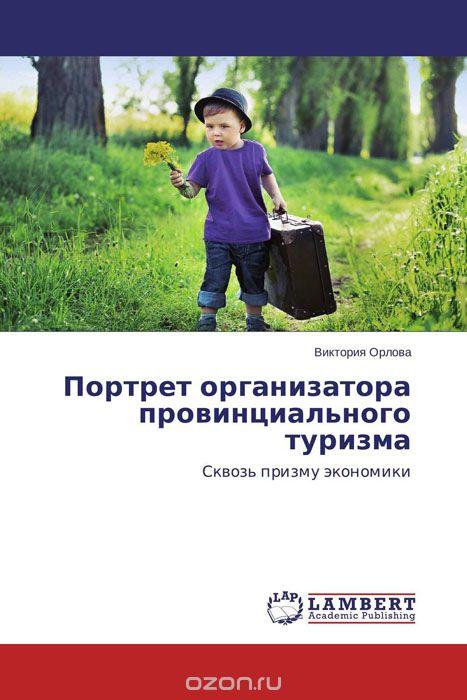 Портрет организатора провинциального туризма