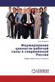 Формирование ценности рабочей силы в современной России