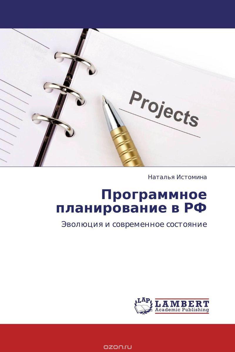 Программное планирование в РФ