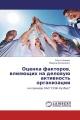 Оценка факторов, влияющих на деловую активность организации