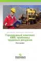 Горнорудный комплекс КМА: проблемы трудовых ресурсов