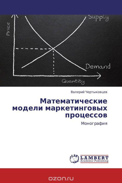 Математические модели маркетинговых процессов