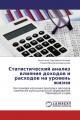 Статистический анализ влияния доходов и расходов на уровень жизни