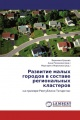 Развитие малых городов в составе региональных кластеров