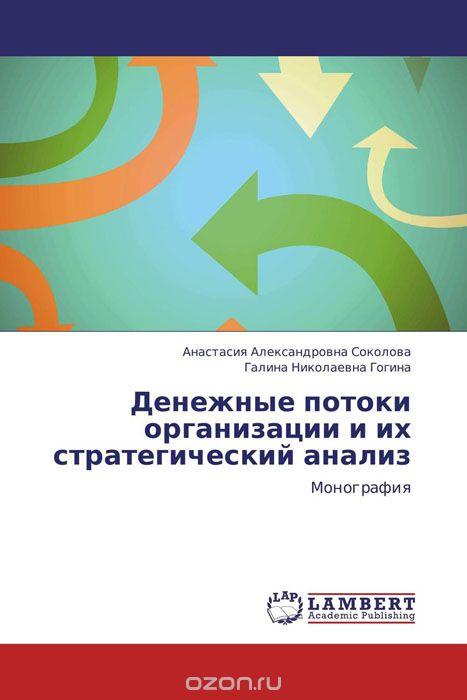 Денежные потоки организации и их стратегический анализ