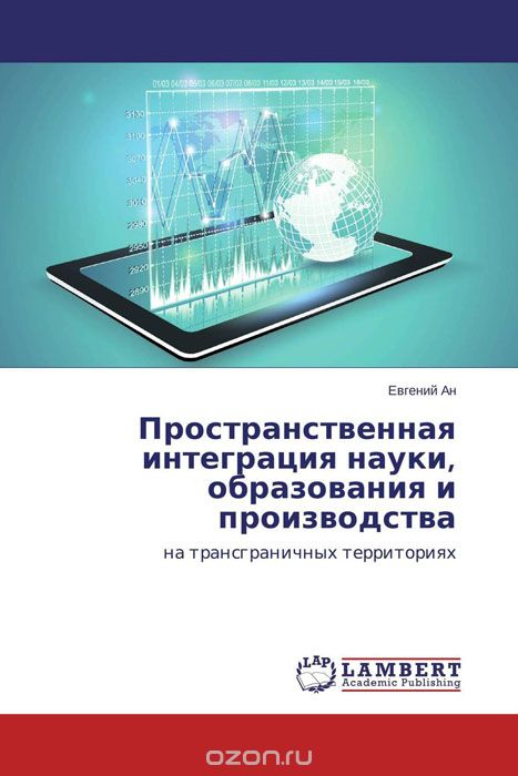 Пространственная интеграция науки,  образования и производства