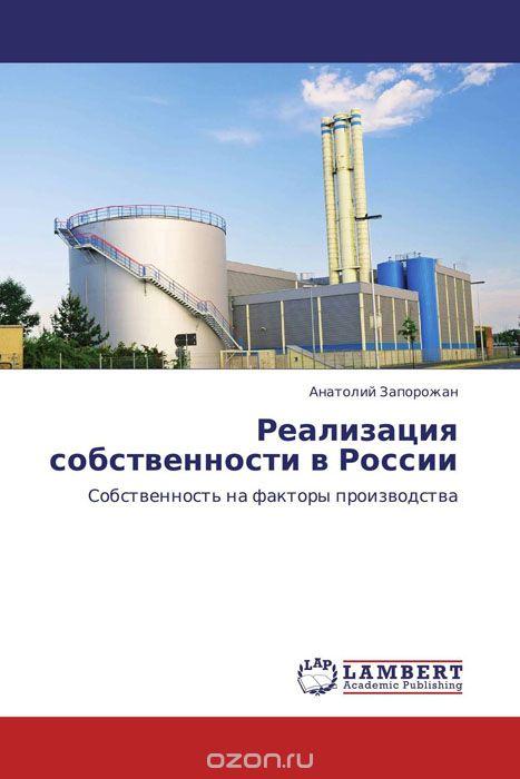 Реализация собственности в России