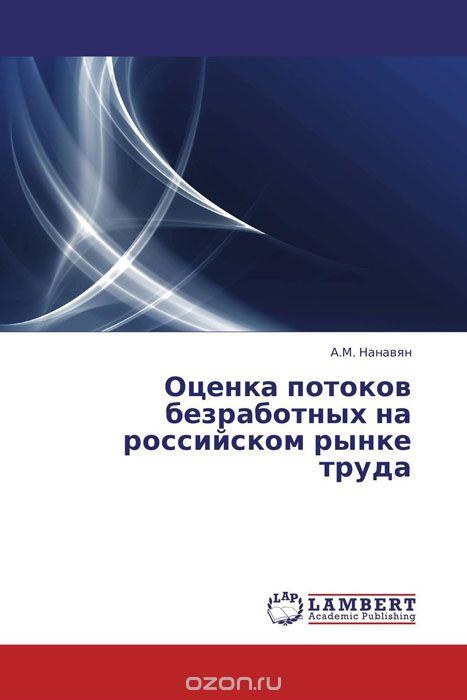 Оценка потоков безработных на российском рынке труда