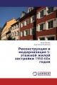 Реконструкция и модернизация 5-этажной жилой застройки 1950-60х годов