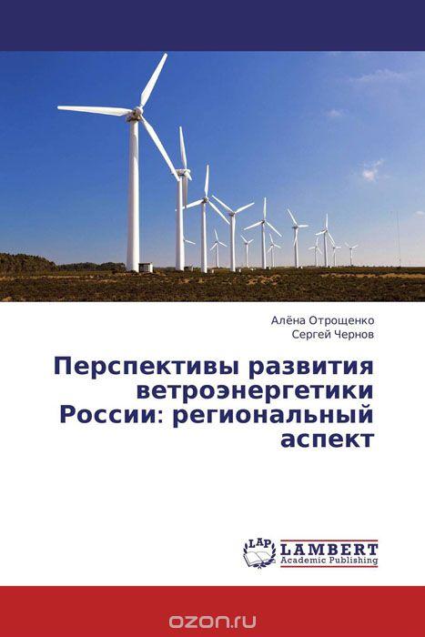 Перспективы развития ветроэнергетики России: региональный аспект