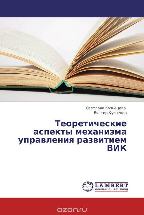 Теоретические аспекты механизма управления развитием ВИК