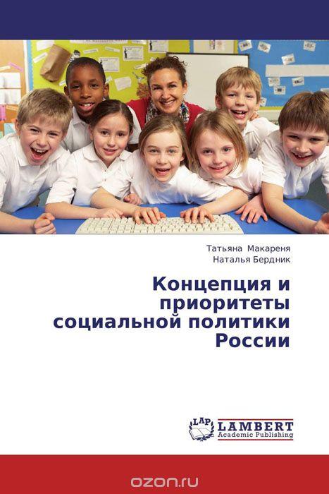Концепция и приоритеты социальной политики России